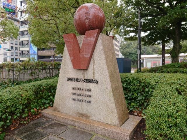 旧広島市民球場跡地 勝鯉の森 日本選手権シリーズ優勝記念碑
