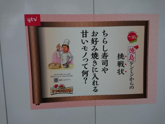 徳島ケンミンからの挑戦状