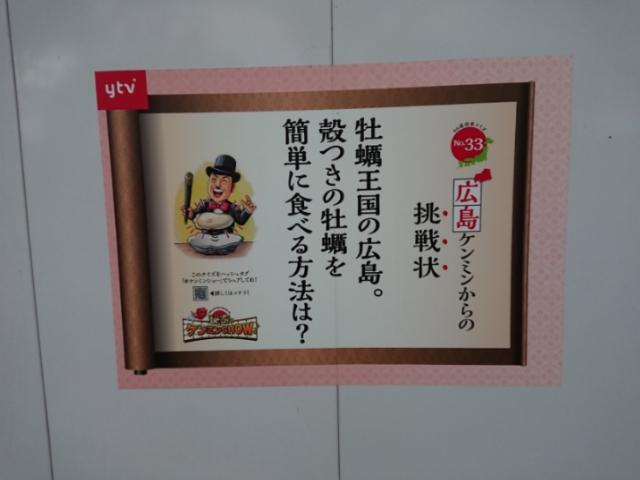 広島ケンミンからの挑戦状