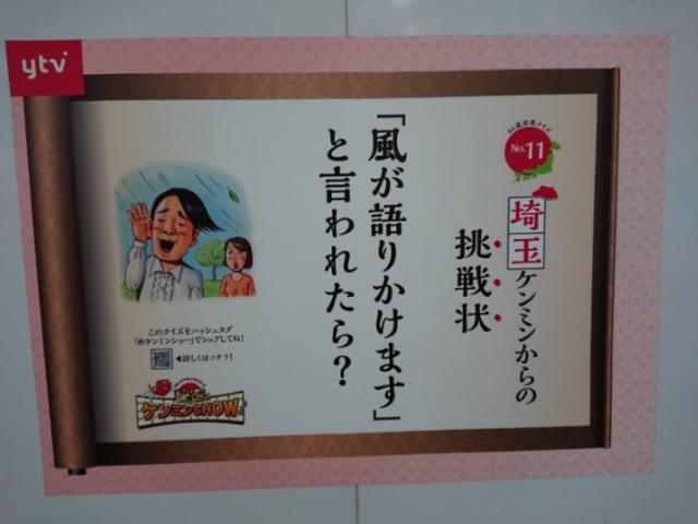 埼玉ケンミンからの挑戦状