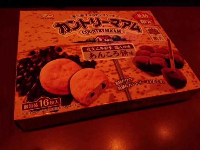 金沢土産 カントリーマアム北陸限定圓八の味 あんころ餅味
