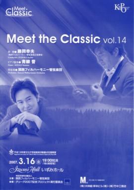 藤岡幸夫指揮関西フィルハーモニー管弦楽団コンサート メインはシベリウスの交響曲第1番