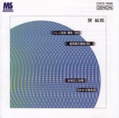 黛敏郎 「舞楽」&「曼荼羅交響曲」 岩城宏之指揮NHK交響楽団