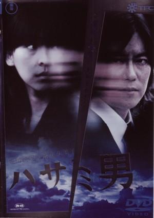 池田敏春監督 豊川悦司&麻生久美子主演 映画『ハサミ男』