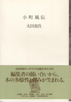太田省吾 『小町風伝』