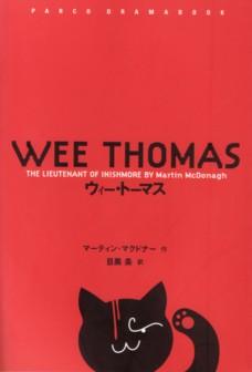 戯曲『ウィー・トーマス』表紙