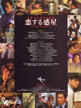 映画『恋する惑星』パンフレット