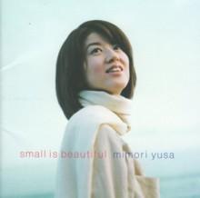 遊佐未森 「Small is beautiful」
