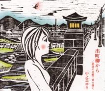 中之島ゆき 「出町柳から」&「朝靄の京橋で乗り換え」