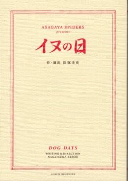 阿佐ヶ谷スパイダース 「イヌの日」公演パンフレット2006