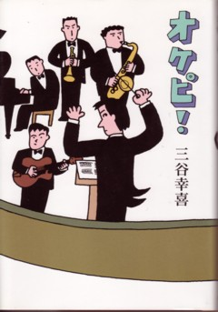 三谷幸喜 「オケピ!」