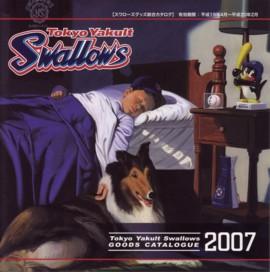 スワローズグッズ総合カタログ2007