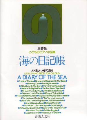 楽譜「海の日記帳」