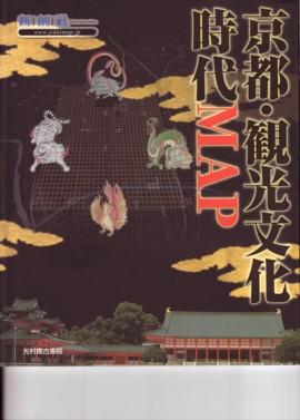 『京都・観光文化時代MAP』