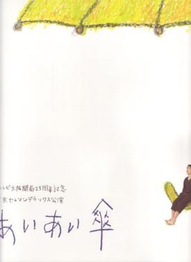 東京セレソンデラックス 「あいあい傘」公演パンフレット