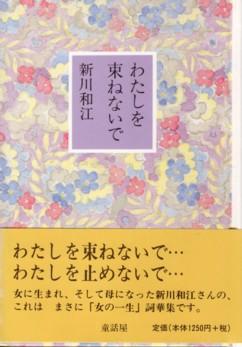 新川和江 『わたしを束ねないで』