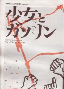 阿佐ヶ谷スパイダース 「少女とガソリン」公演パンフレット