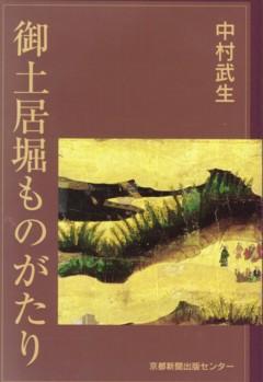 中村武生著 『御土居堀ものがたり』