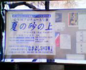20040118natsu.jpg
