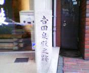 200406261840yoshia.jpg