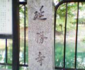 2004070617ensyoji.jpg