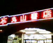 200407222maruyamat.jpg