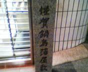 20040927nabesima.jpg