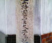 200502111otsujiken.jpg