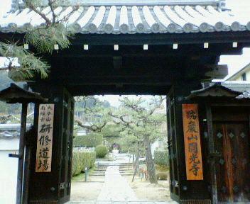 圓光寺縁起