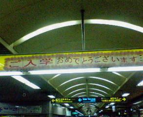 京阪三条駅で