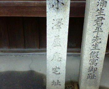 小澤蘆庵宅址