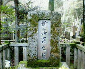 新島襄墓所