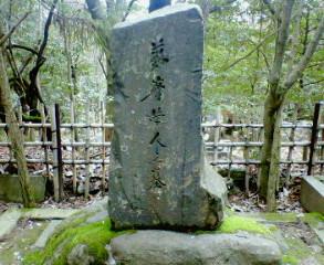 徳富蘇峰の墓