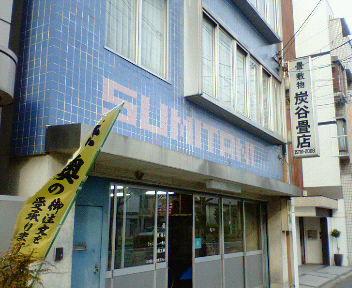 西武ライオンズ 炭谷銀仁朗選手