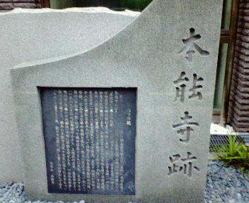 本能寺跡の碑