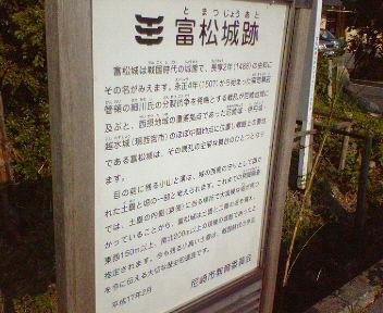 富松城跡説明板