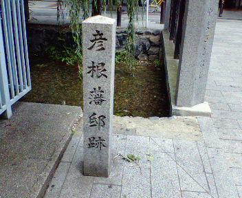 彦根藩邸跡