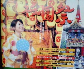 おけいはんの祇園祭