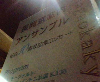 長岡京室内アンサンブル結成10周年記念コンサート