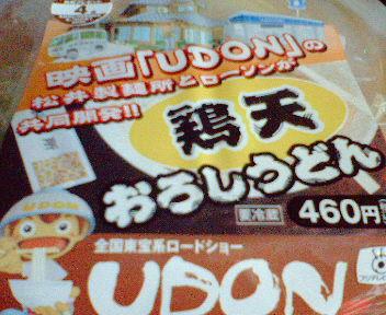 映画「UDON」関連商品