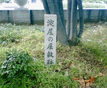 「淀屋の屋敷跡」の碑