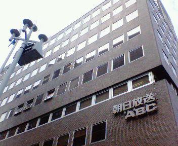 ABC・朝日放送社屋