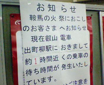 10月22日午後7時過ぎ、京阪四条駅にて