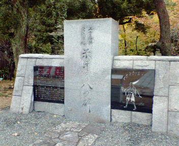 米沢彦八の碑