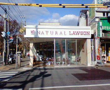 ナチュラル・ローソン京都北白川店