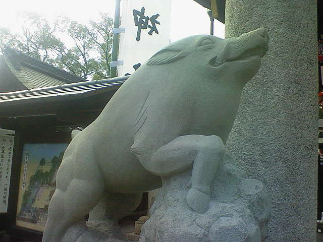 護王神社 猪