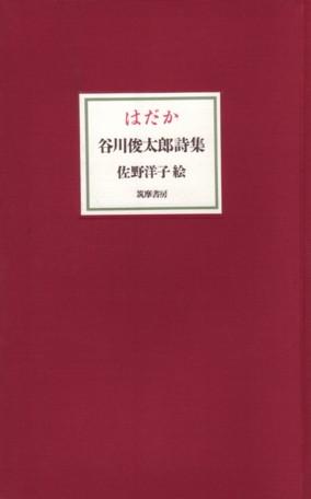 谷川俊太郎詩集『はだか』