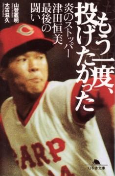 『もう一度、投げたかった 炎のストッパー津田恒美最後の闘い』