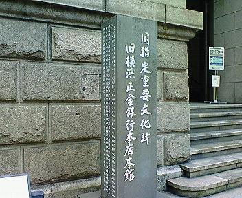 国指定重要文化財旧横浜正金銀行本店本館の碑