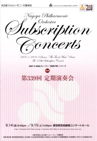 ハンヌ・リントゥ指揮 名古屋フィルハーモニー交響楽団第339回定期演奏会パンフレット